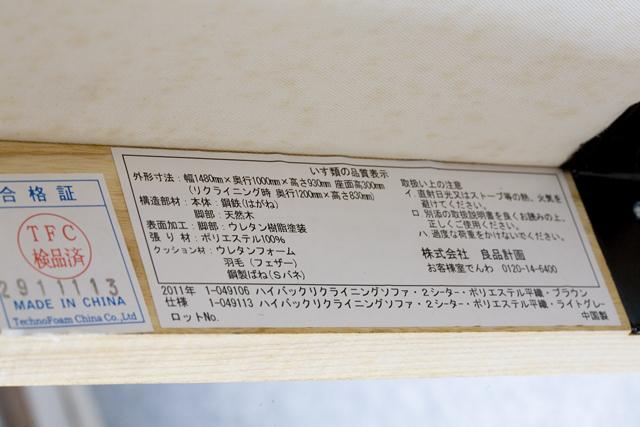無印良品の「ハイバックリクライニングソファ・ポリエステル平織/ブラウン・2シーター」-08
