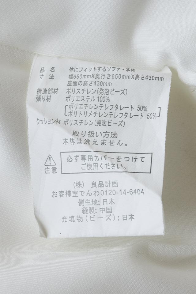 無印良品「体にフィットするソファ」-06