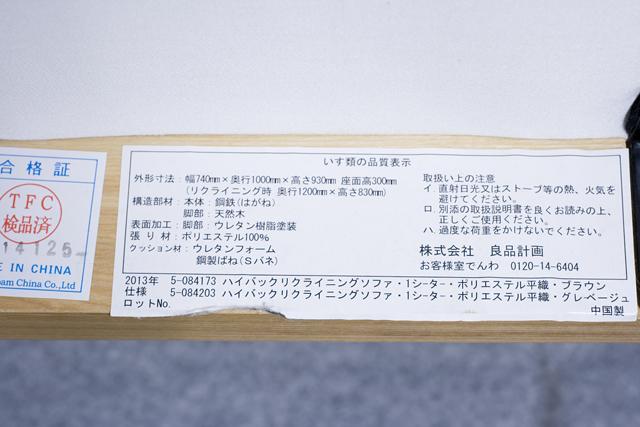無印良品「ハイバックリクライニングソファ・1シーター」-13