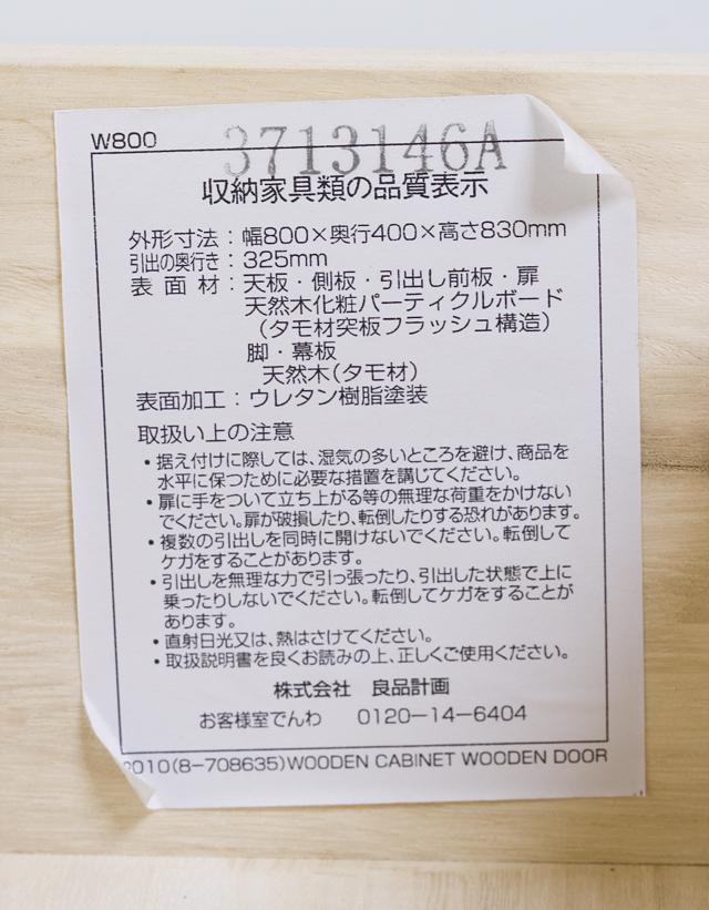 無印良品「タモ材キャビネット・木製扉|ブラウン」-11