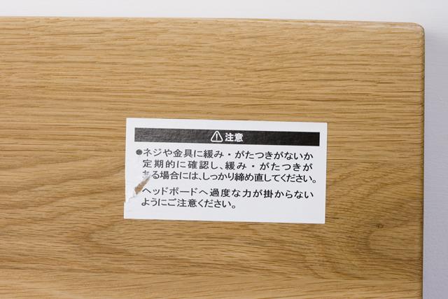 無印良品「無垢材ベッド・オーク材・シングル」-08