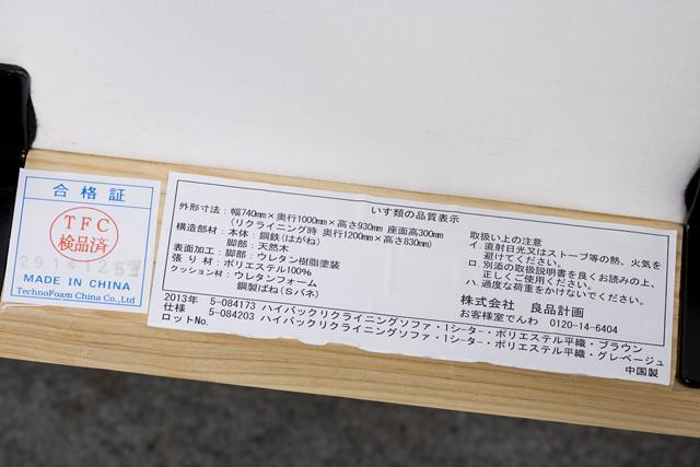 無印良品「ハイバックリクライニングソファ・1シーター・オットマン付」-14