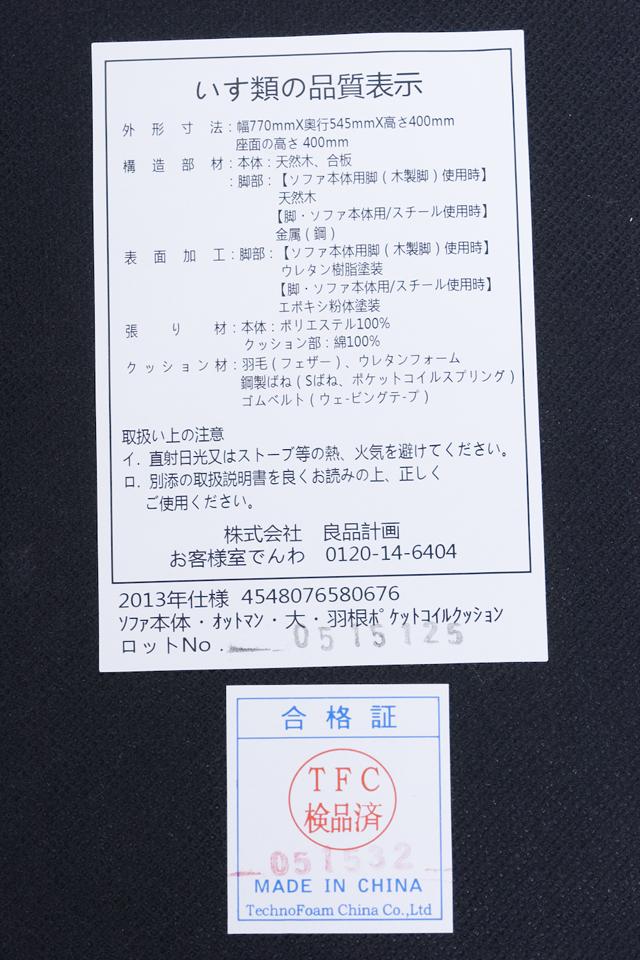 無印良品「オットマン・大・羽根ポケットコイルクッション」-07