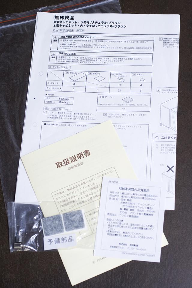 無印良品「木製キャビネット・ガラス扉・大・タモ材/ブラウン」-17