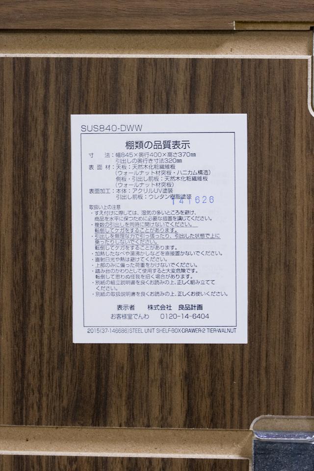 無印良品「ステンレスユニットシェルフ・ウォールナット材棚SET・ボックス・引出し・2段付」-10