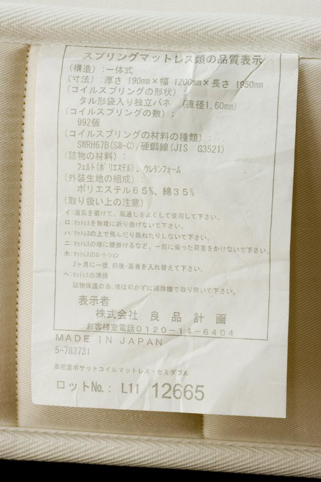 無印良品「タモ材ベッドフレーム・ブラウン・セミダブル|高密度ポケットコイルマットレス・セミダブル」-09