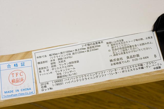 無印良品「ハイバックリクライニングソファ・1シーター・ポリエステル平織・ブラウン」-08