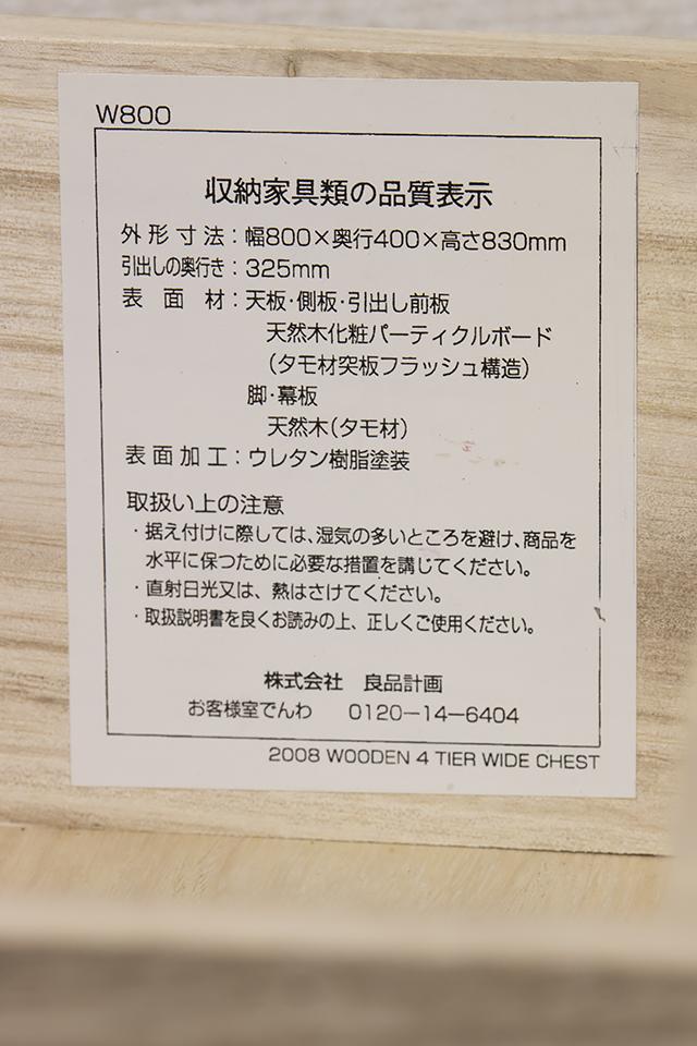 無印良品「タモ材チェストワイド4段・ブラウン」-06
